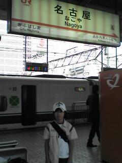 名古屋駅から