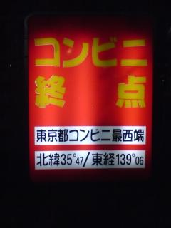 東京都最西端